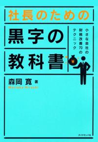 社長のための 黒字の教科書